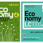 Sách Economy TOEIC RC 1000 volume 4+5 [pdf +audio]